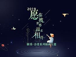 2019愿你被世界温柔相待  — 华为主题app