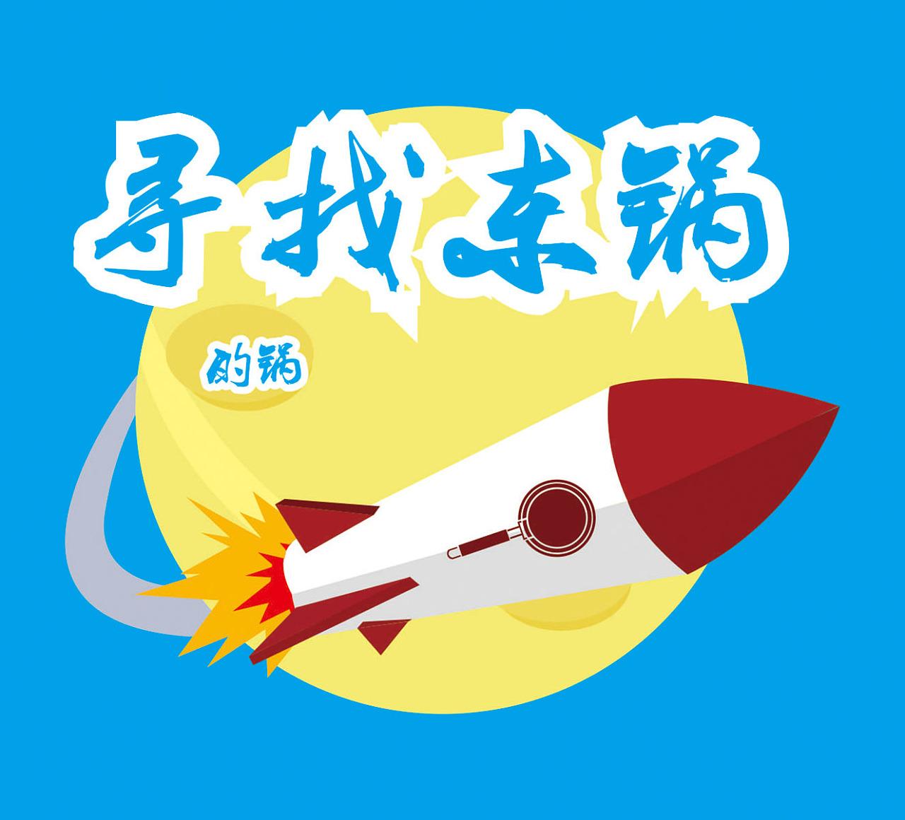 国庆火箭手工制作
