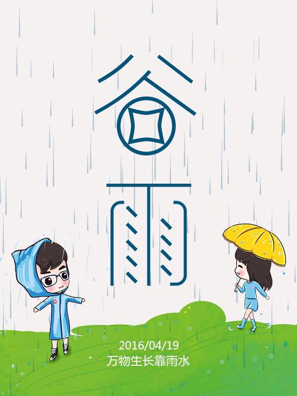 谷雨|平面|工资|请叫我谭总-原创设计作品-站武汉平面设计两年v平面经验海报多少钱图片
