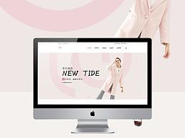 FASHION 服装品牌 WEB 设计