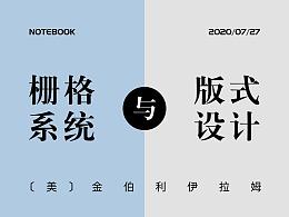 《栅格设计与版式设计》读书笔记(中)