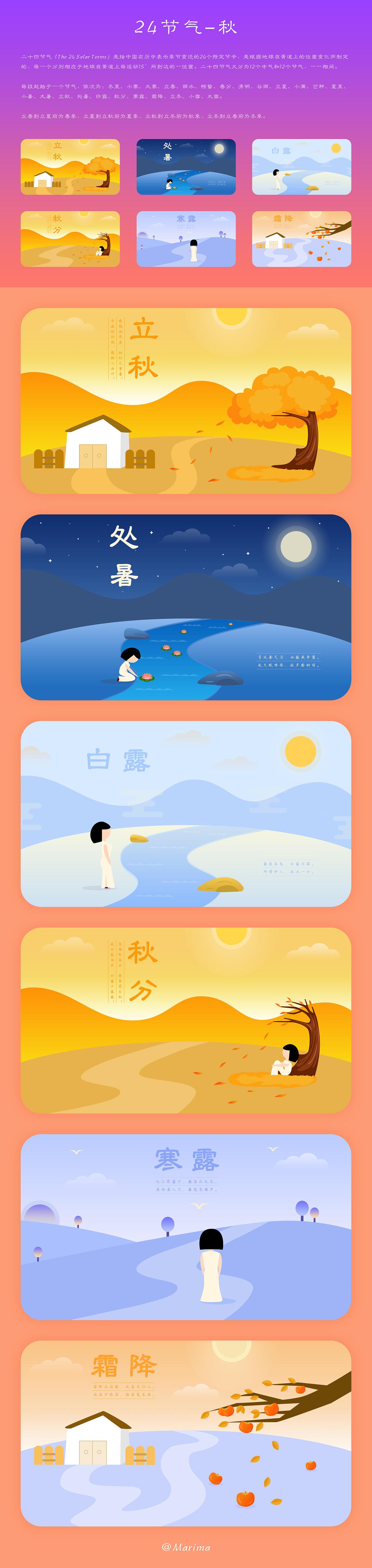 手绘24节气-秋(原创)