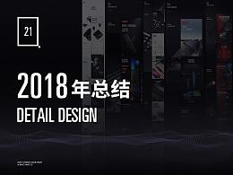 2018年详情设计总结