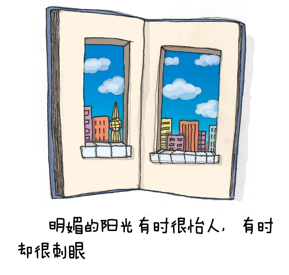 书的创意手绘