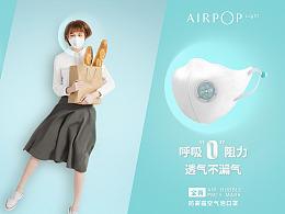 AirPOP 空气泡泡口罩