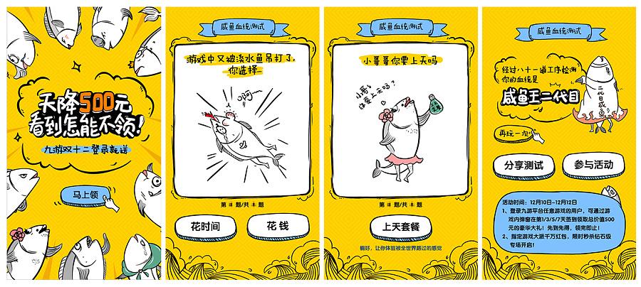 咸鱼二的表情移动H5生日手绘1|活动端/H5|网搞笑大表情包微信图片全集a咸鱼双十图片