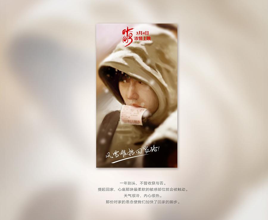 《叶问3》春运系列手绘海报