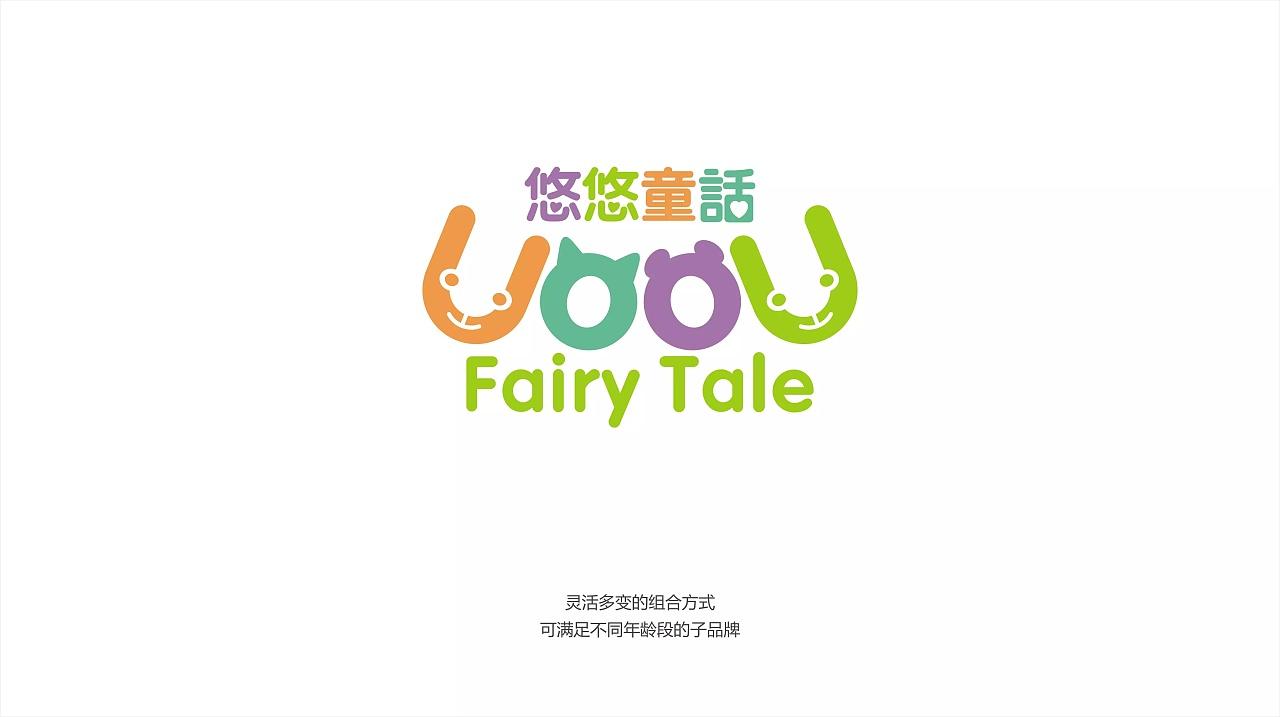 悠悠童话童装品牌 logo设计图片