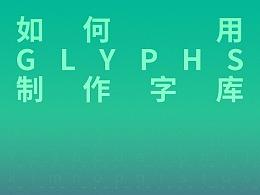 如何用Glyphs制作字库