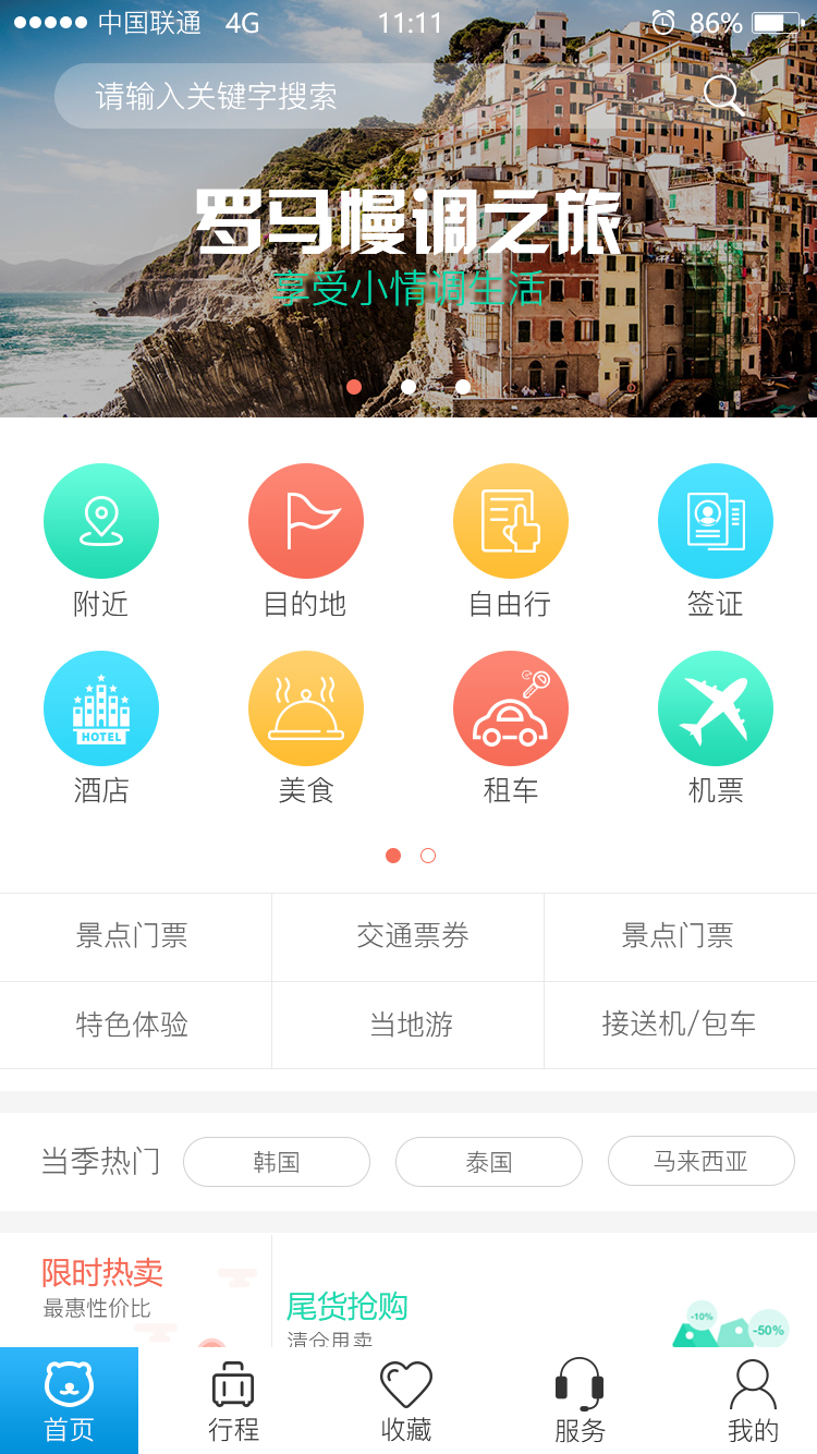 自己做旅游攻略的app_做旅游攻略长图用啥软雅安市区旅游景点攻略图片