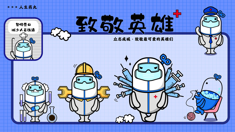 致敬英雄——ip人生药丸系列表情包图片
