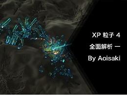 C4D XP 粒子 4 全面解析 一 By Aoisaki