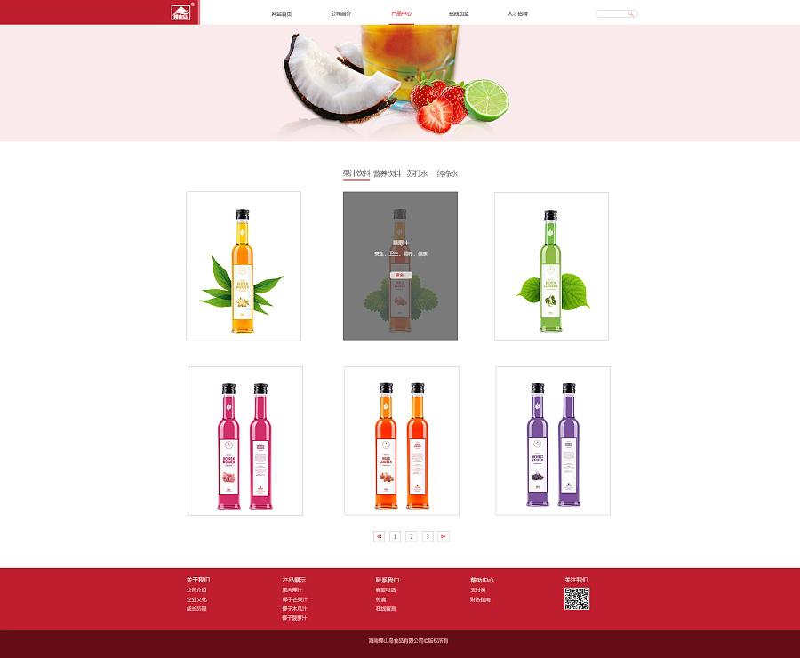饮品网站   hometimes - 原创设计作品 - 站酷 (zcool)图片