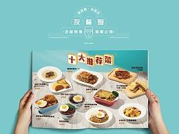 有餐饱 | 港式茶餐厅菜单拍摄设计