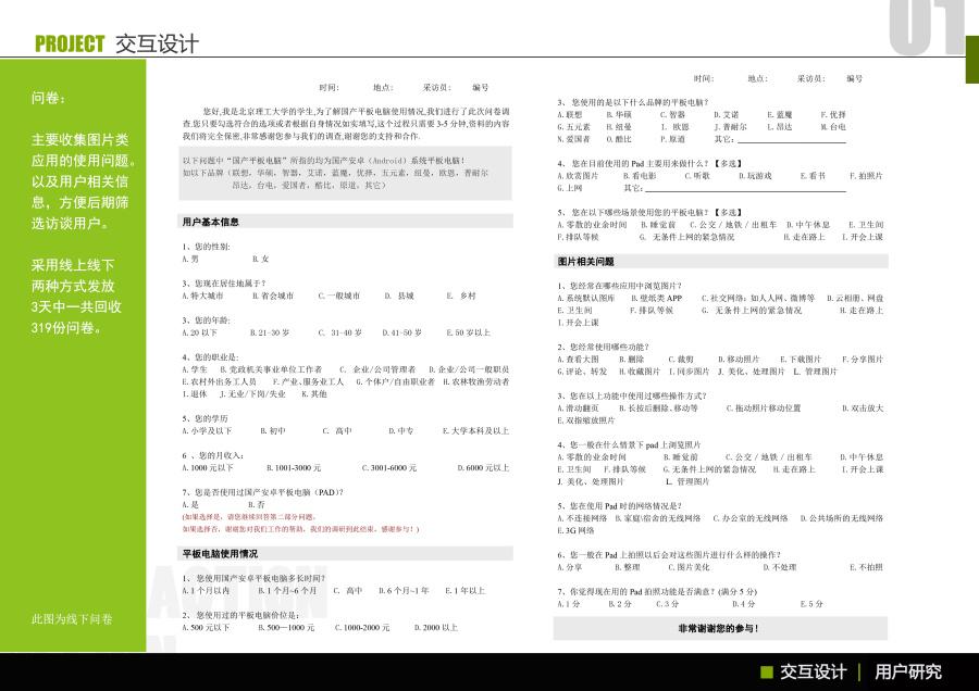 2012-2013暑期v原型应聘作品集 原型/家装 GUI概念设计师薪资图图片