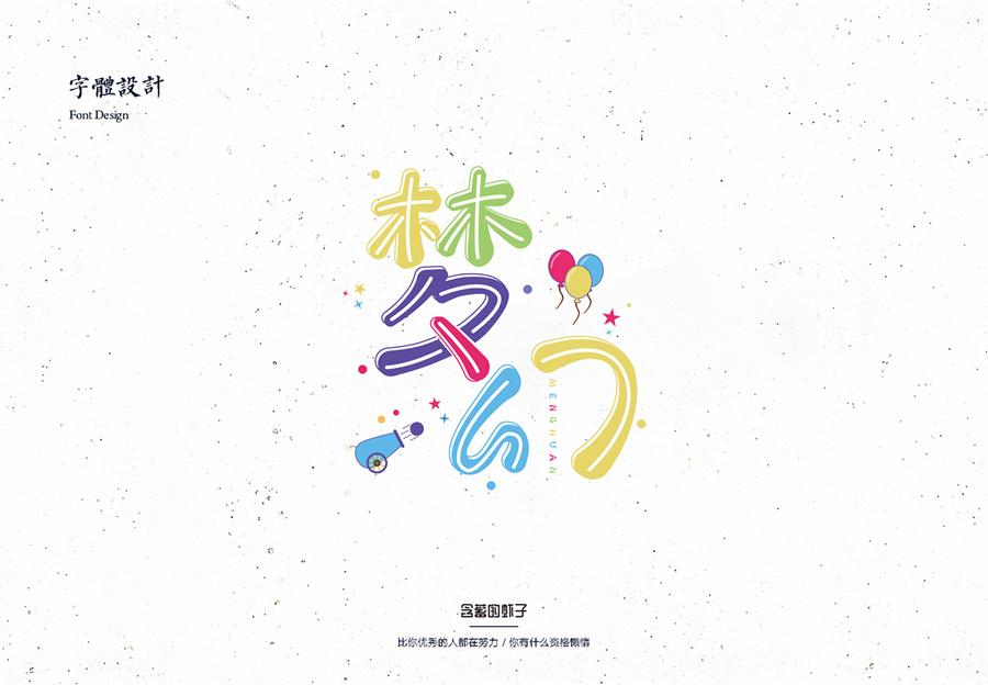 字体设计练习【壹】|平面|字体/字形|summer_夏