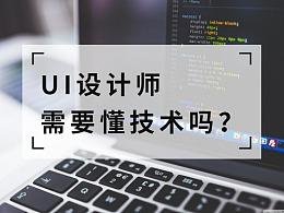 设计解惑-UI设计师需要懂技术吗?