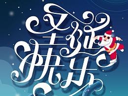 |字体设计|圣诞快乐