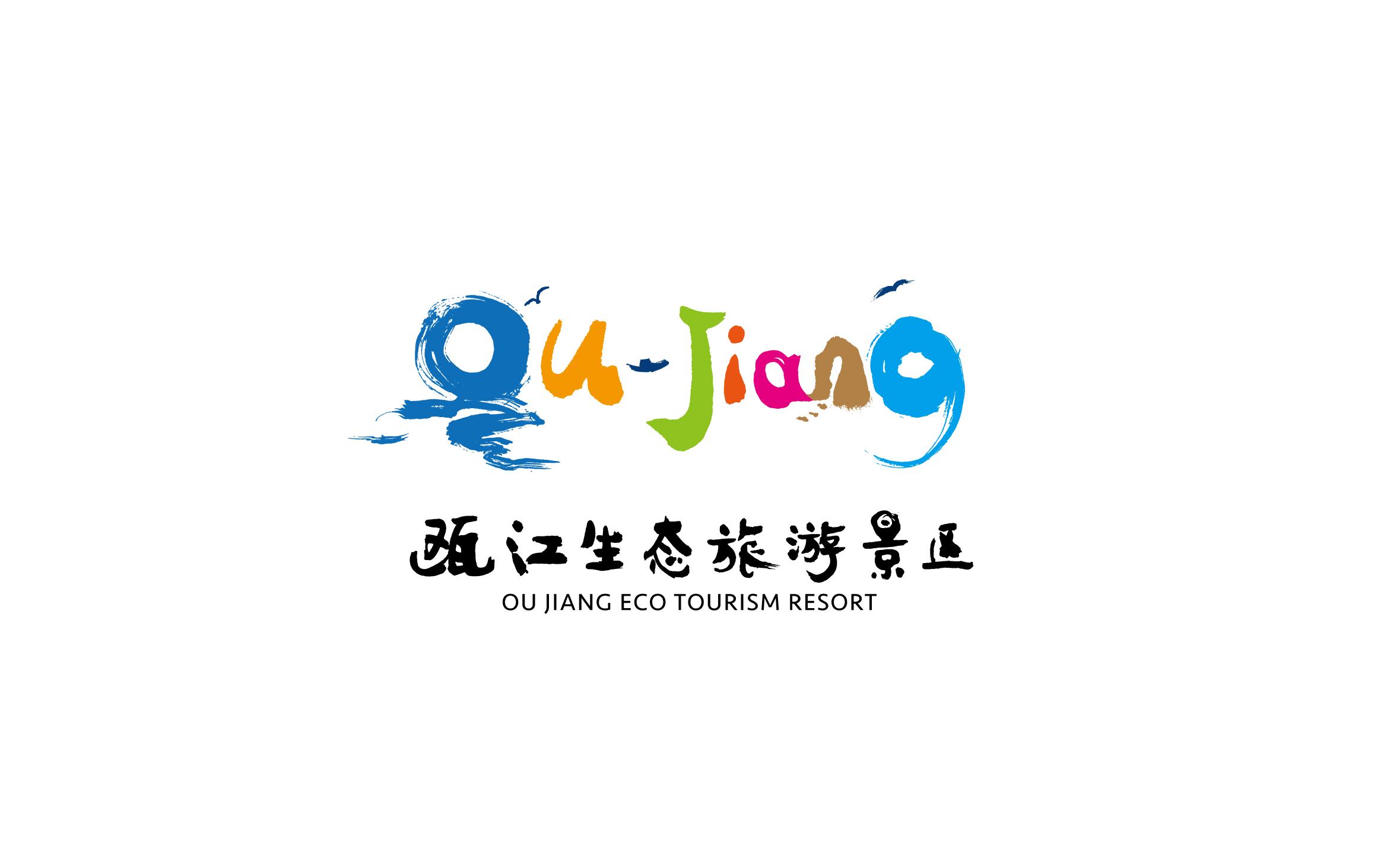 瓯江生态旅游景区 品牌形象