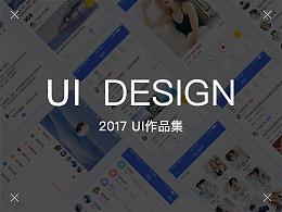 2017-UI作品集