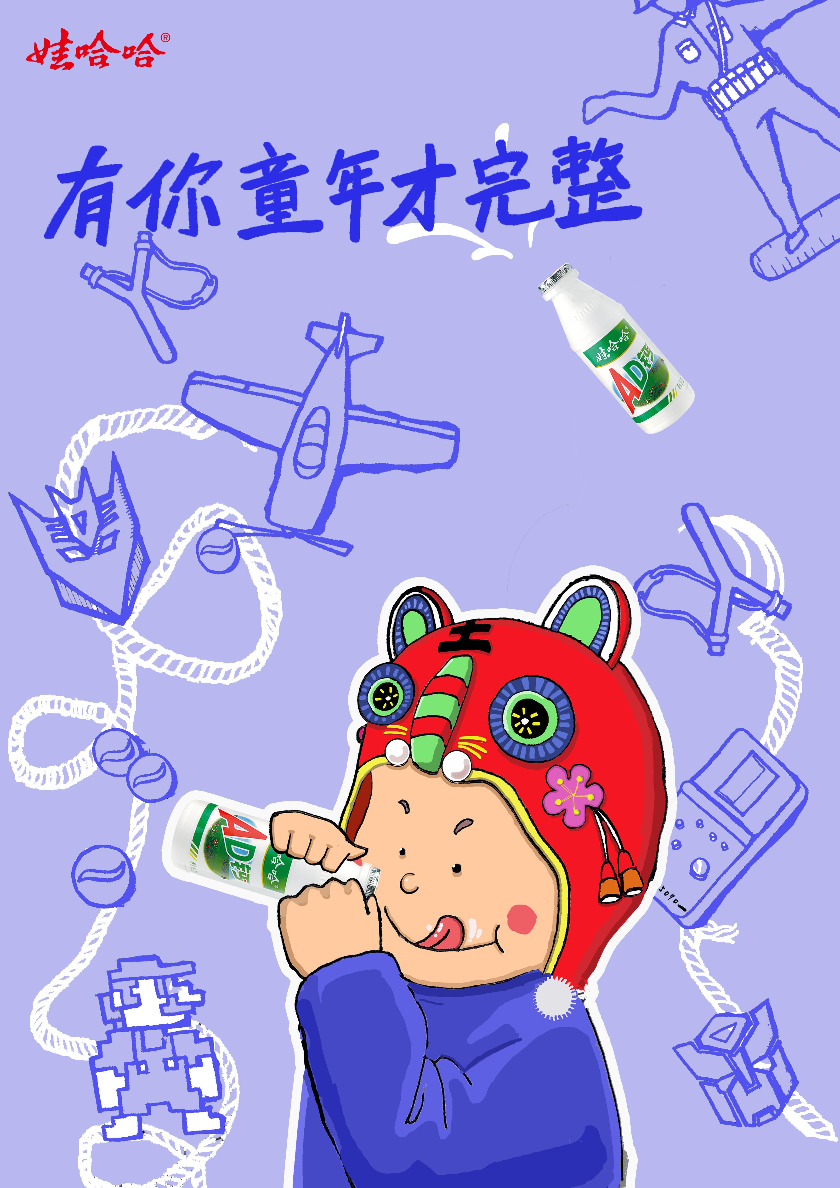cn 娃哈哈ad钙广告创意_ad钙创意广告 - 电影天堂 3000 x 2122 jpeg图片