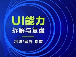 2019 UI能力细节拆解与复盘(上)