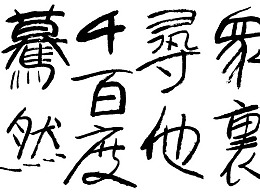 刘勇良最新书法作品选登
