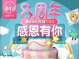 2018婴舒宝8周年庆狂欢大促首页页面海报-纸尿裤母婴