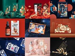 【尚智】2019年度品牌包装设计作品合集