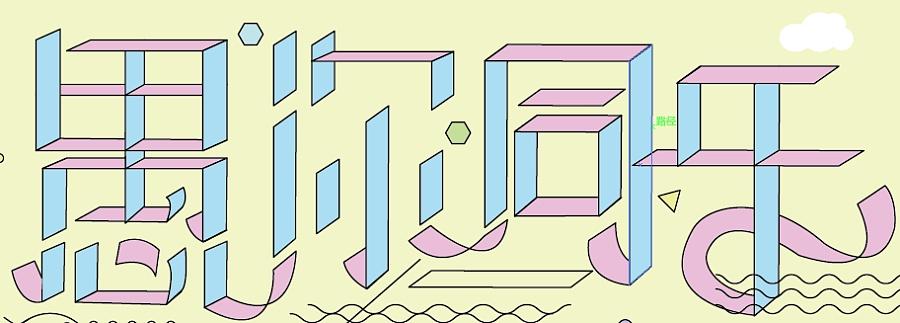 平面再造-愚你同乐|字形/字体|字体|rainbow米-站酷v平面素材下载图片