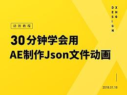 AE制作Json动画教程