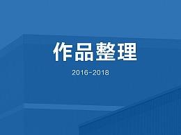 2016-2018年 作品集