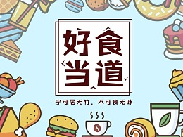 """好食当道""小吃店icon设计"