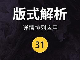 山岩ps小讲堂——第31篇