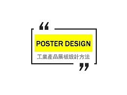 工业设计展板的设计方法
