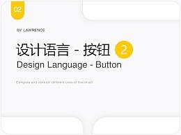 设计语言 - 按钮 (Button) 2