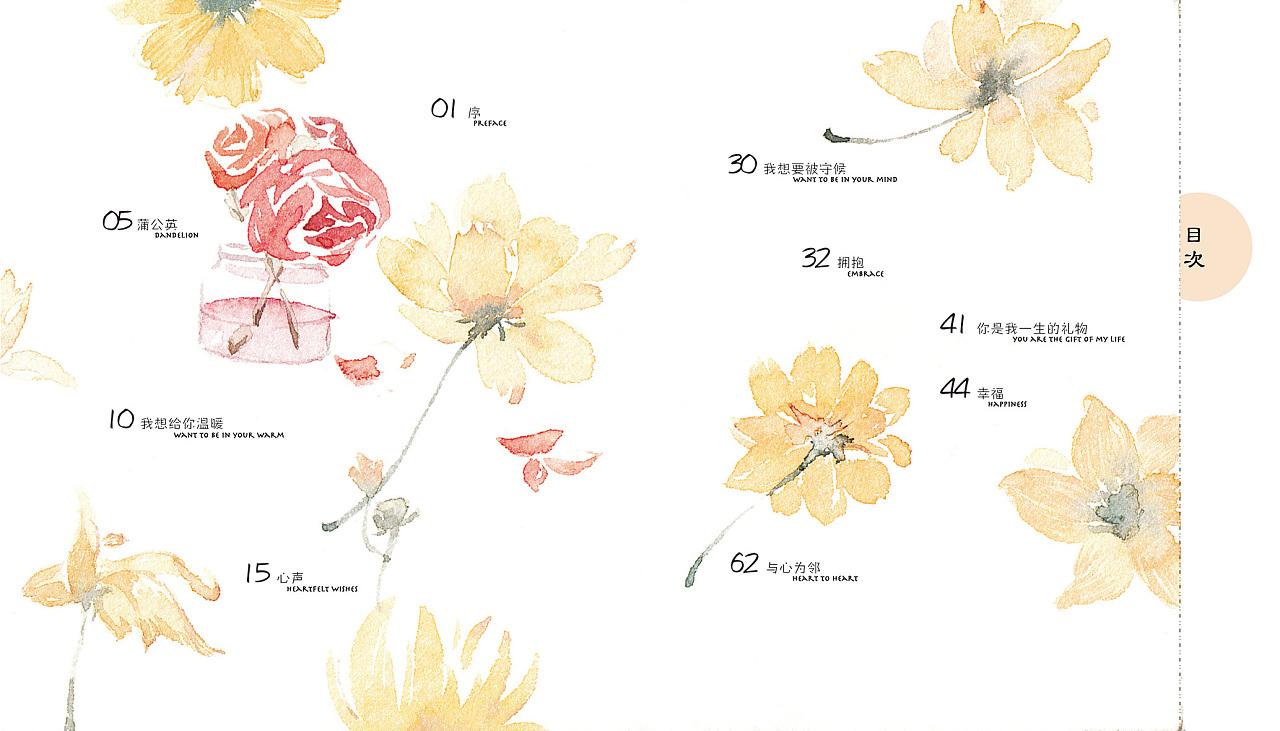 那朵花 手绘插画