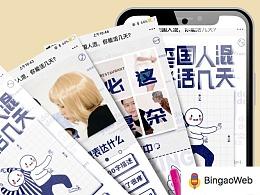BingaoWeb项目赏析:京东商城-考完这门试,你会笑死