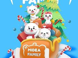 Q版Midea Family熊小美一家