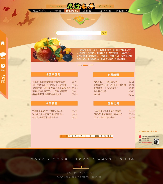 水果花园网页设计图片