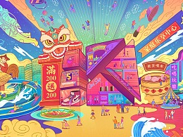【广州金沙洲金铂广场主视觉KV】