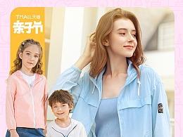camel旗舰店-亲子节-无线端首页