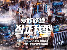 安慕希-沈阳城市线下快闪店物料设计
