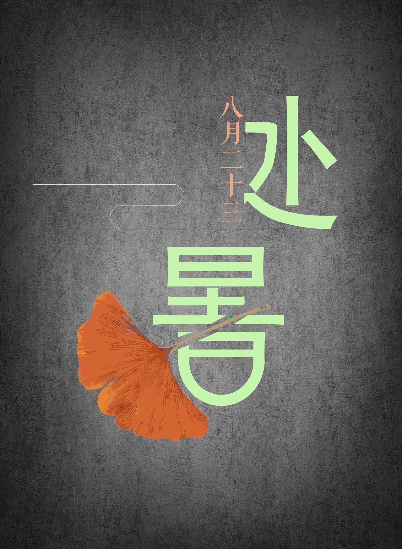 二十四节气中的十二字体果酒v字体图形创意作包装设计节气图片