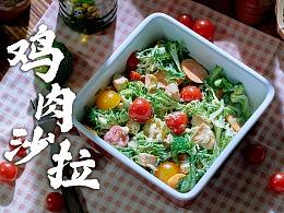 鸡肉沙拉 | 美食短片 味蕾时光