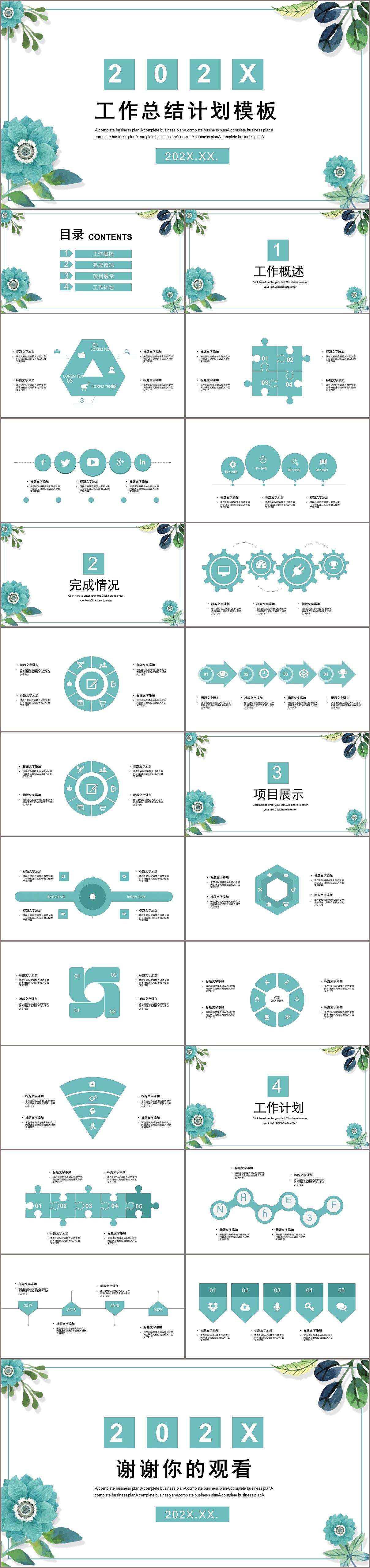簡約小清新藍色述職報告工作計劃總結匯報ppt模板圖片