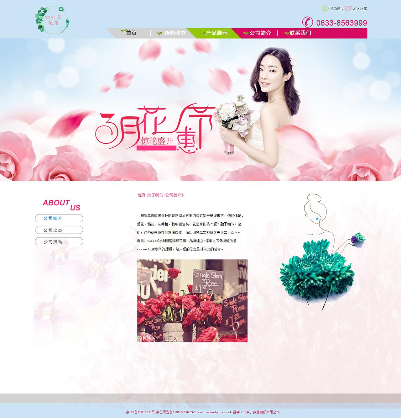 自己设计花店网页图片
