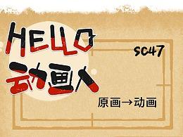 Hello,动画人!SC47