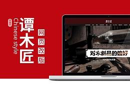 谭木匠古风电商网页改版
