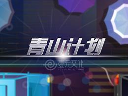 美团提案 飞机稿 by壹元文化